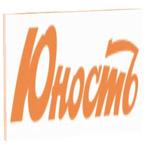 Logo Юность.РУ